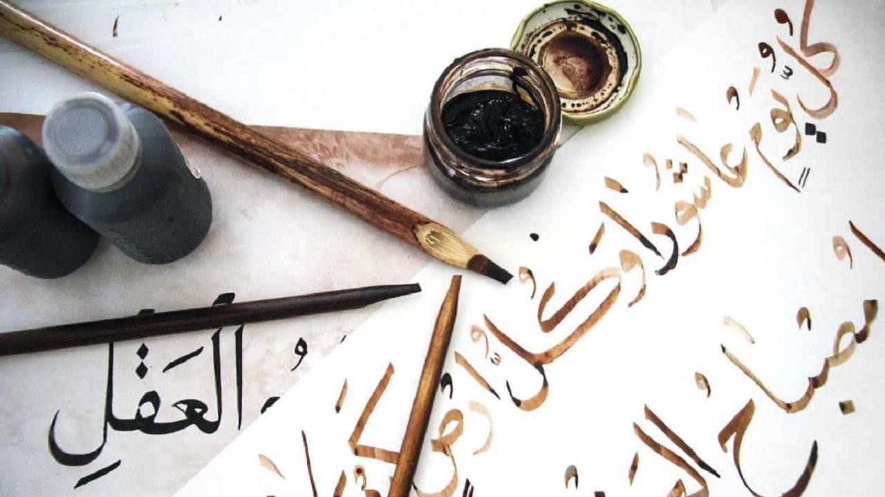 Corso di Lingua Araba - EuroFormation Scuola di Formazione Digitale e Corsi Online